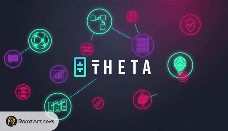 ارز دیجیتال theta
