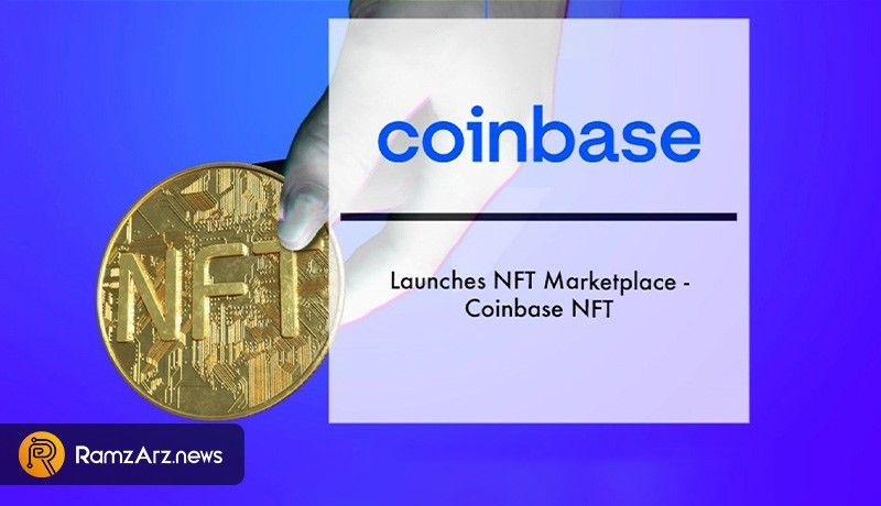 coinbase-nft-marketplace